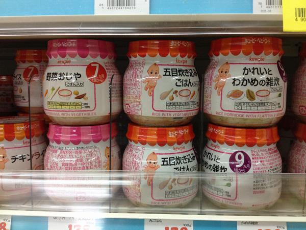 Papinhas de bebê japonesas