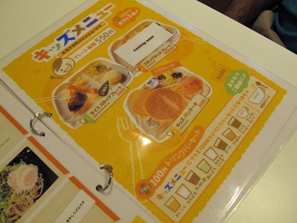 Um menu infantil em Tóquio