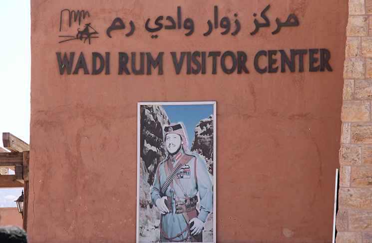 wadirumvisitorcenter